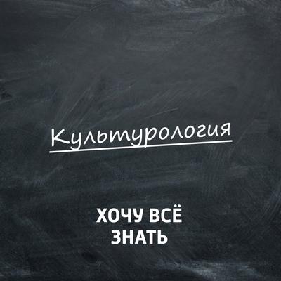 Хочу всё знать. Культурология