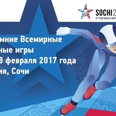 Более 200 тысяч человек посетят Всемирные военные игры в Сочи