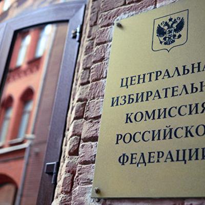 Центризбикромразрешил Москве и Нижегородской области провести электронноеголосование по поправкам в Конституцию