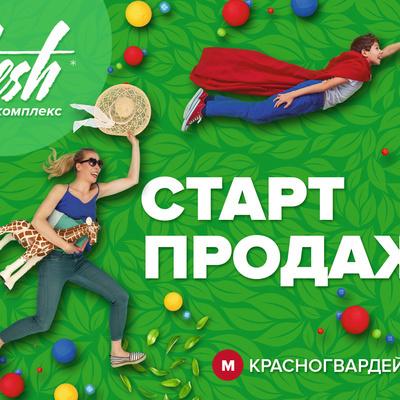 ДОНСТРОЙ выводит на рынок свой первый проект комфорт-класса – FRESH