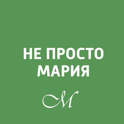 Не просто Мария