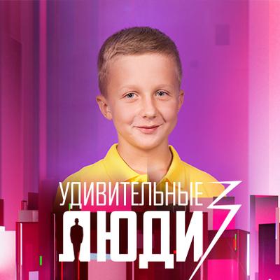 Никита  Кучумов