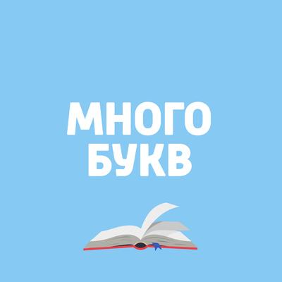 Много букв
