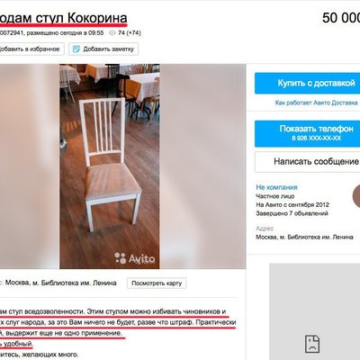 В Сети выставили на продажу стул, которым Кокорин якобы ударил чиновника