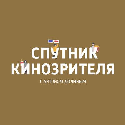 Спутник кинозрителя с Антоном Долиным