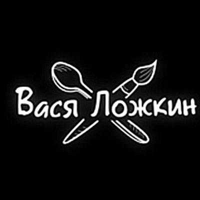 ВасяЛожкин
