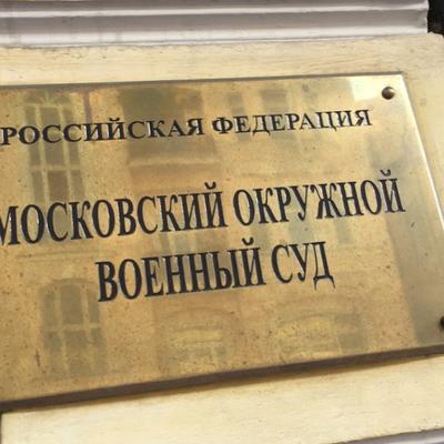 Московский окружной военный суд «посадил» 11 членов ИГИЛ