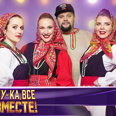 """Фольклорная группа """"Русский Праздник"""""""