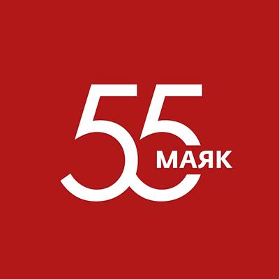 Маяк. 55 лет