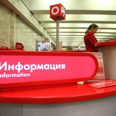 Пассажиры московского метро стали чаще обращаться к консультантам
