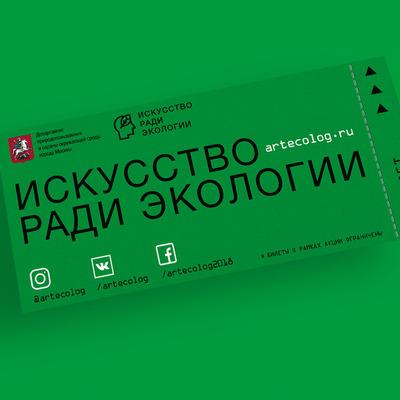 Акция «Искусство ради экологии» в Москве пройдет в сентябре