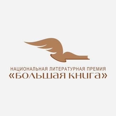 В Москве объявлены лауреаты национальной литературной премии «Большая книга»