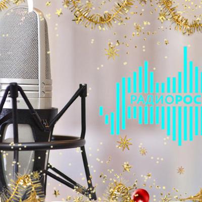 """Новый год на """"Радио России"""""""