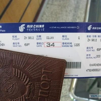 Роспотребнадзор рекомендовал россиянам отказаться от поездок в Китай
