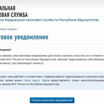 ФНС начала рассылать налоговые уведомления гражданам