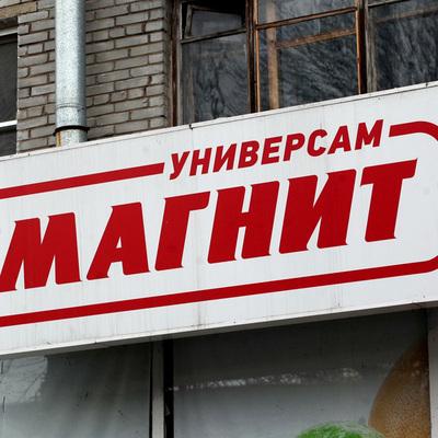 Ретейлер Магнит закрыл сделку по покупке магазинов Дикси
