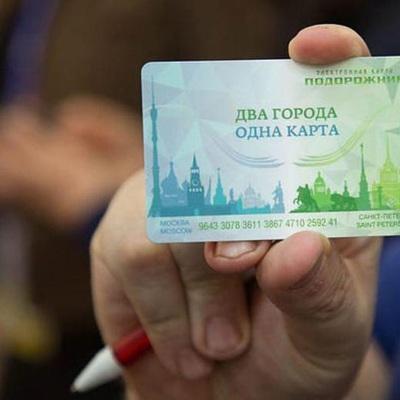 Москва и Санкт-Петербург рассматривают возможности объединения систем оплаты гортранса