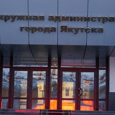 В Якутске 1 февраля назначит дату досрочных выборов мэра