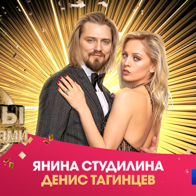 Янина Студилина и Денис Тагинцев