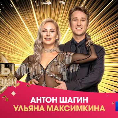 Антон Шагин и Ульяна Максимкина