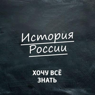 ХВЗ. История России
