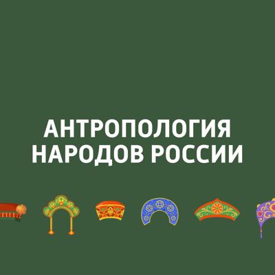Антропология народов России