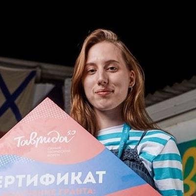 Александра Вязовая