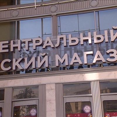 Центральный детский магазин на Лубянке опечатан за нарушение антиковидных мер