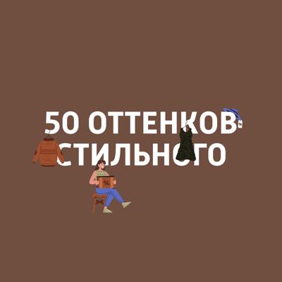 50 оттенков стильного