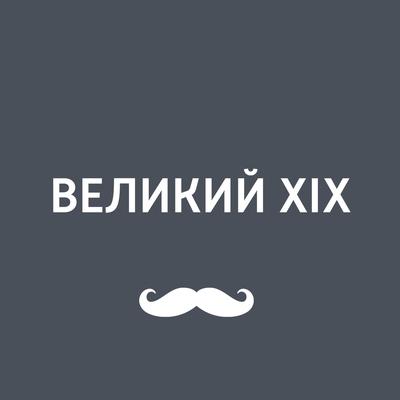 Великий XIX