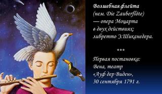 """Моцарт """"Волшебная флейта"""""""