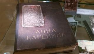 """""""Анна Каренина"""" роман Льва Толстого. Первое издание. Фото Леонида Варебруса"""