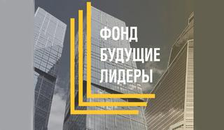 """Фонд """"Будущие лидеры"""" (https://vk.com/fbl.russia)."""