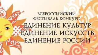 /Пресс-центр Всероссийского фестиваля-конкурса «Единение культур - Единение искусств - Единение России»/