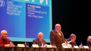 IX театральный форум Союза театральных деятелей России