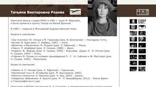 Татьяна Викторовна Розова | mxat.ru/actors/rosova