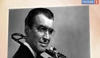 Американский дирижёр, композитор, аранжировщик, создатель легендарного оркестра Гленн Миллер (Glenn Miller)