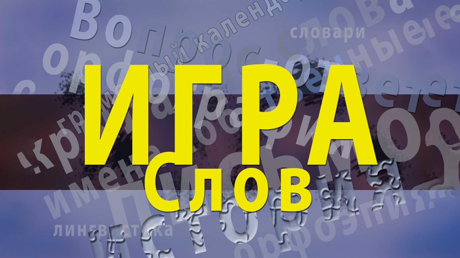 """Игра слов"""
