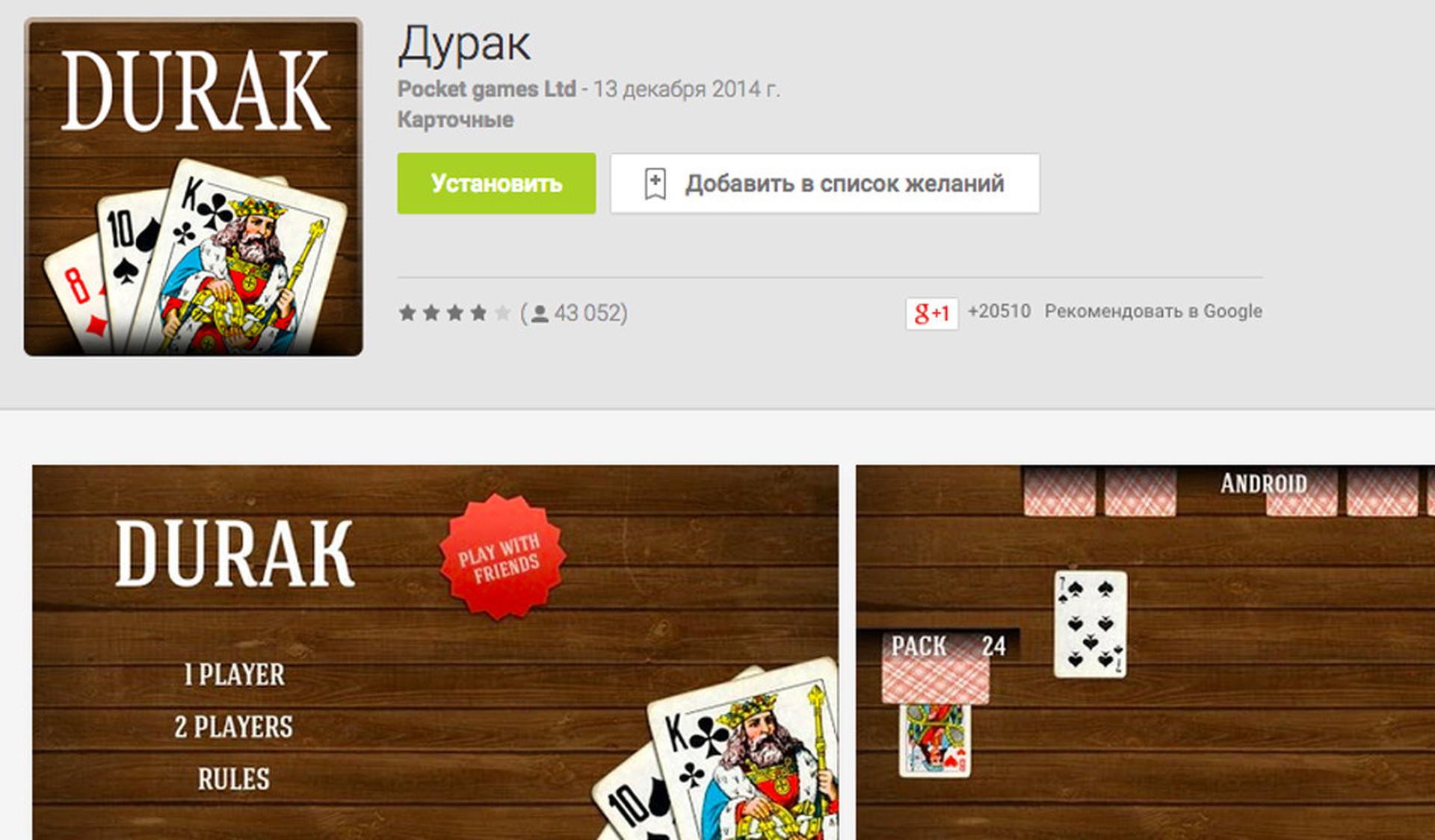 карточные игры дурак на андроид