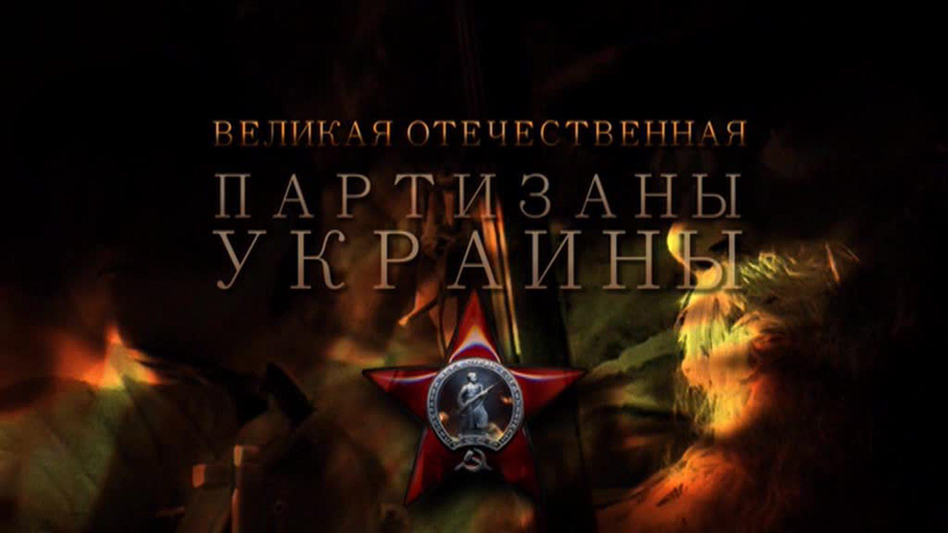 Великая Отечественная. Партизаны Украины