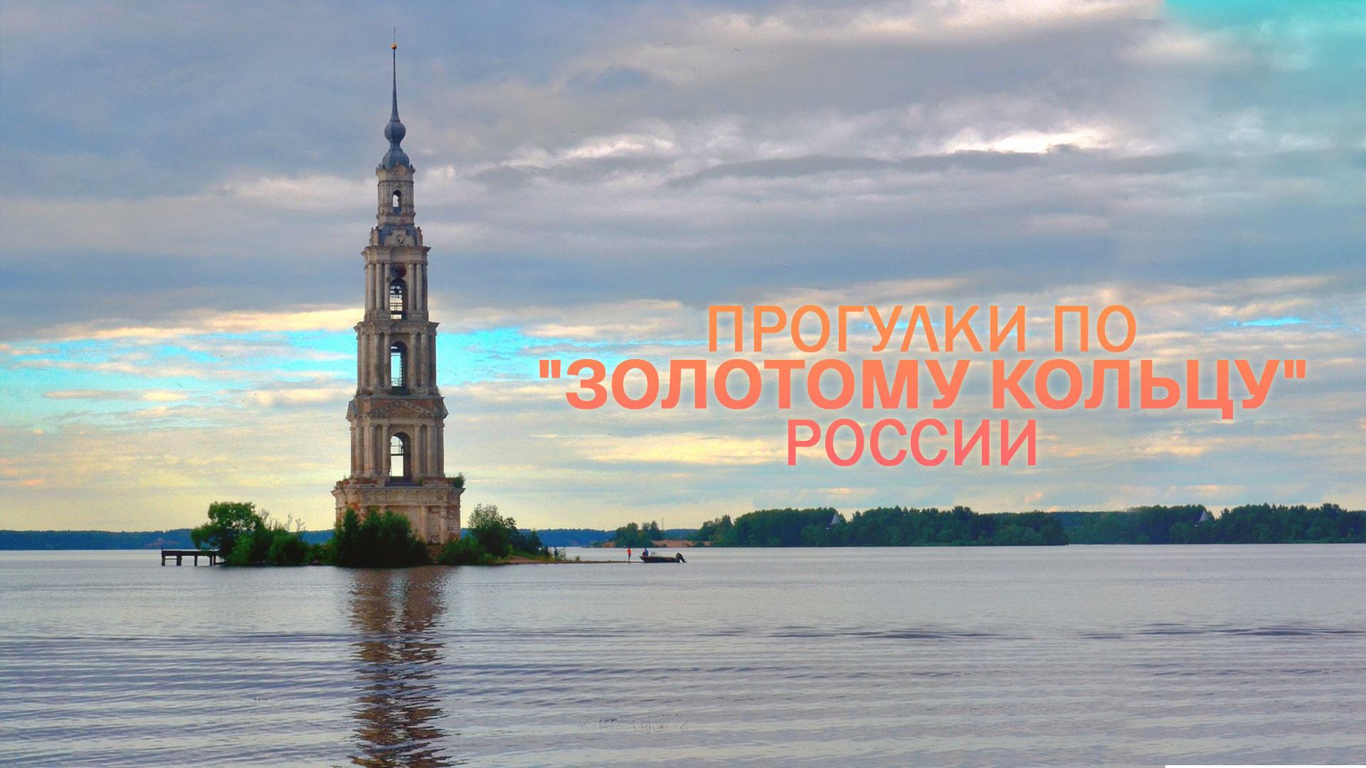 """Прогулки по """"Золотому кольцу"""" России"""