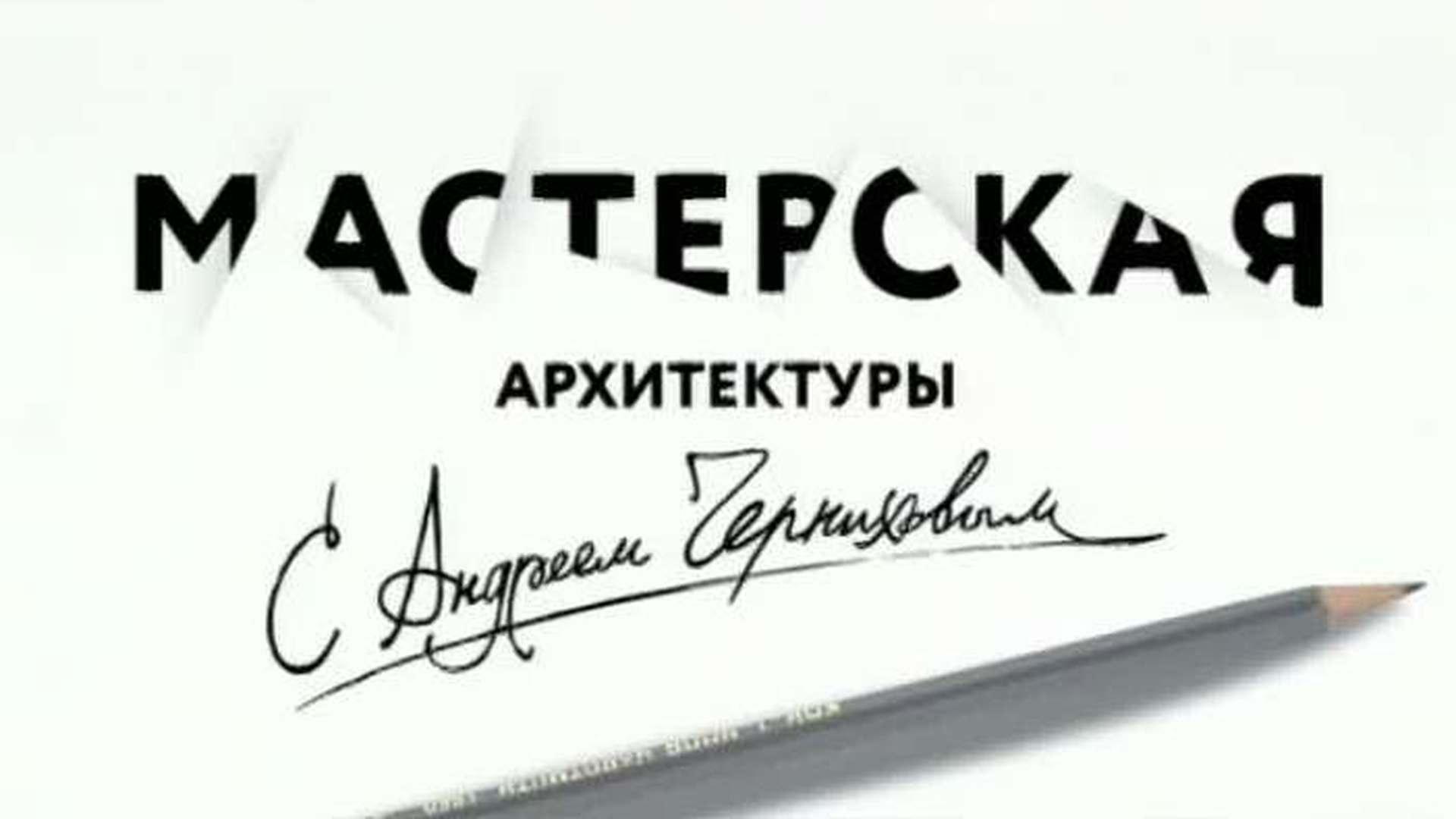 Мастерская архитектуры с Андреем Черниховым