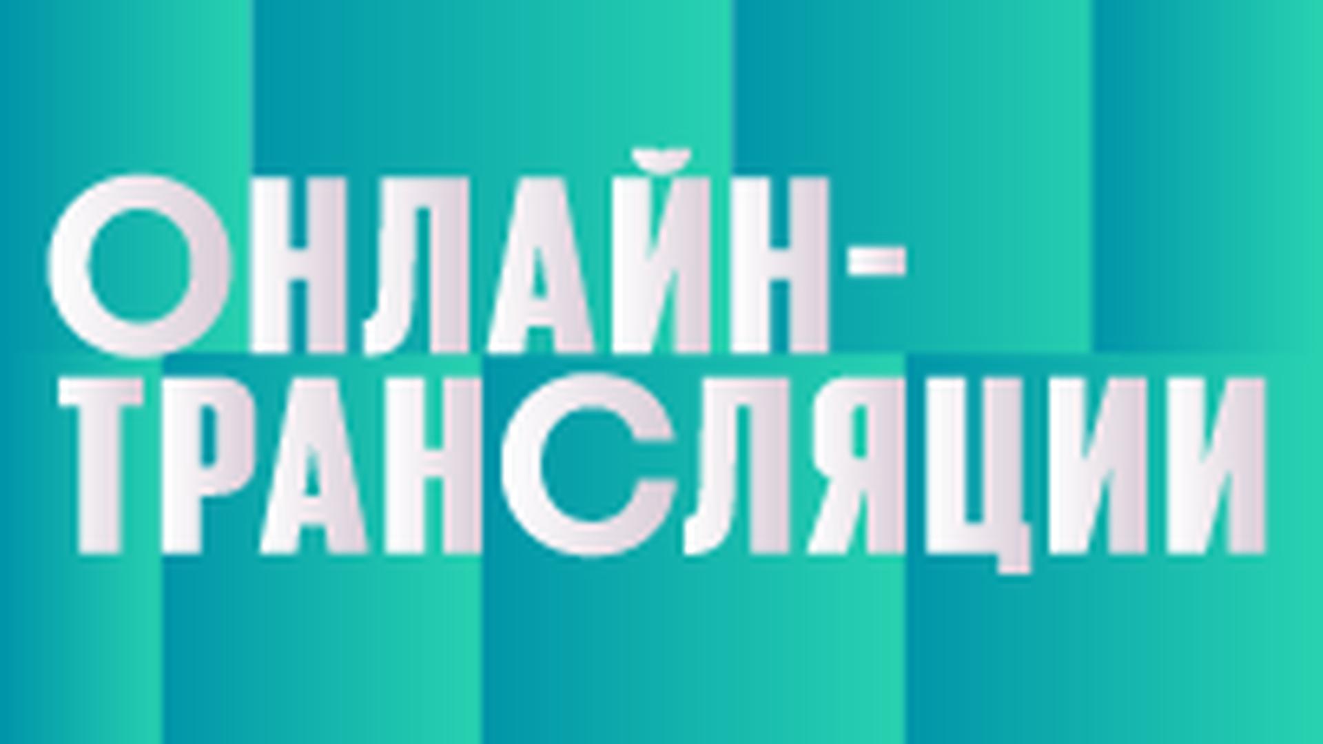 ОНЛАЙН-ТРАНСЛЯЦИИ НА САЙТЕ TVKULTURA.RU