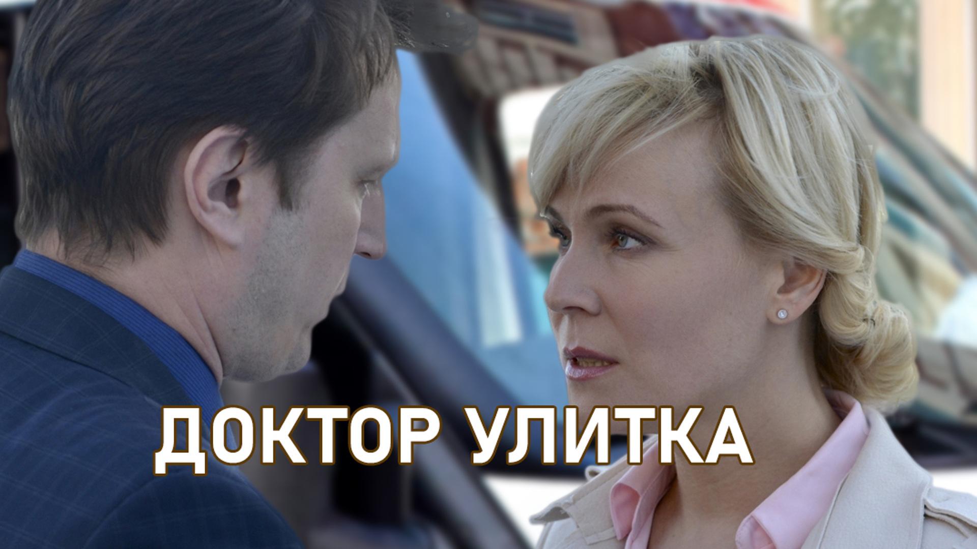 Доктор Улитка