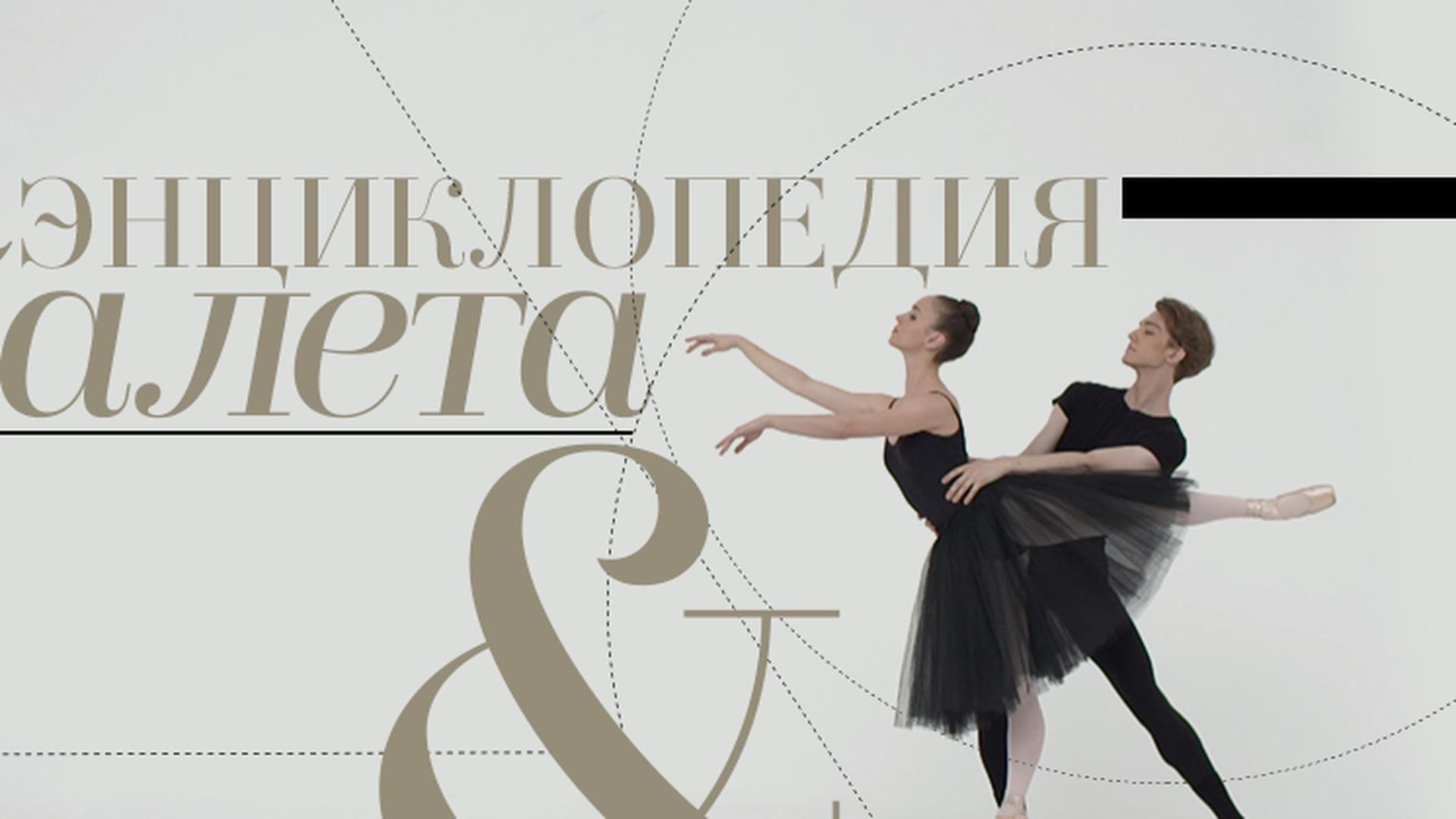 Балетная энциклопедия