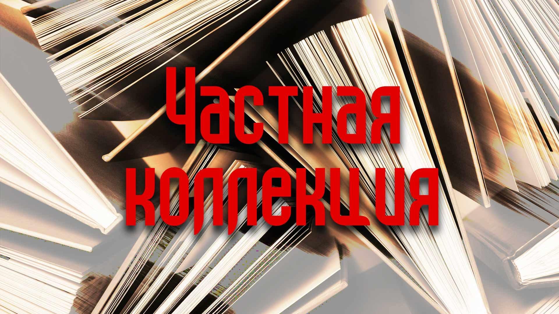 """""""Частная коллекция"""""""