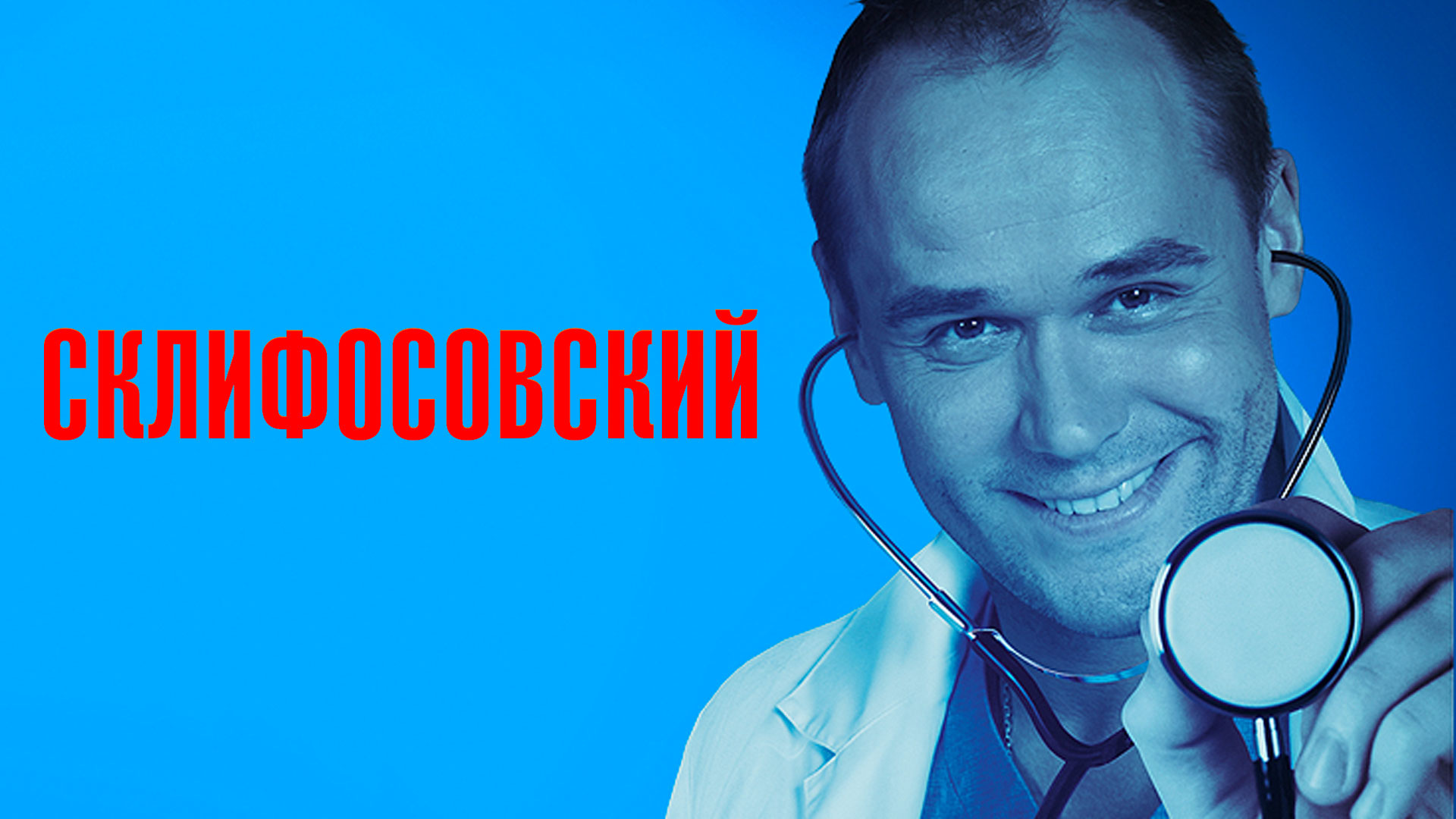 Склифосовский (1 сезон)