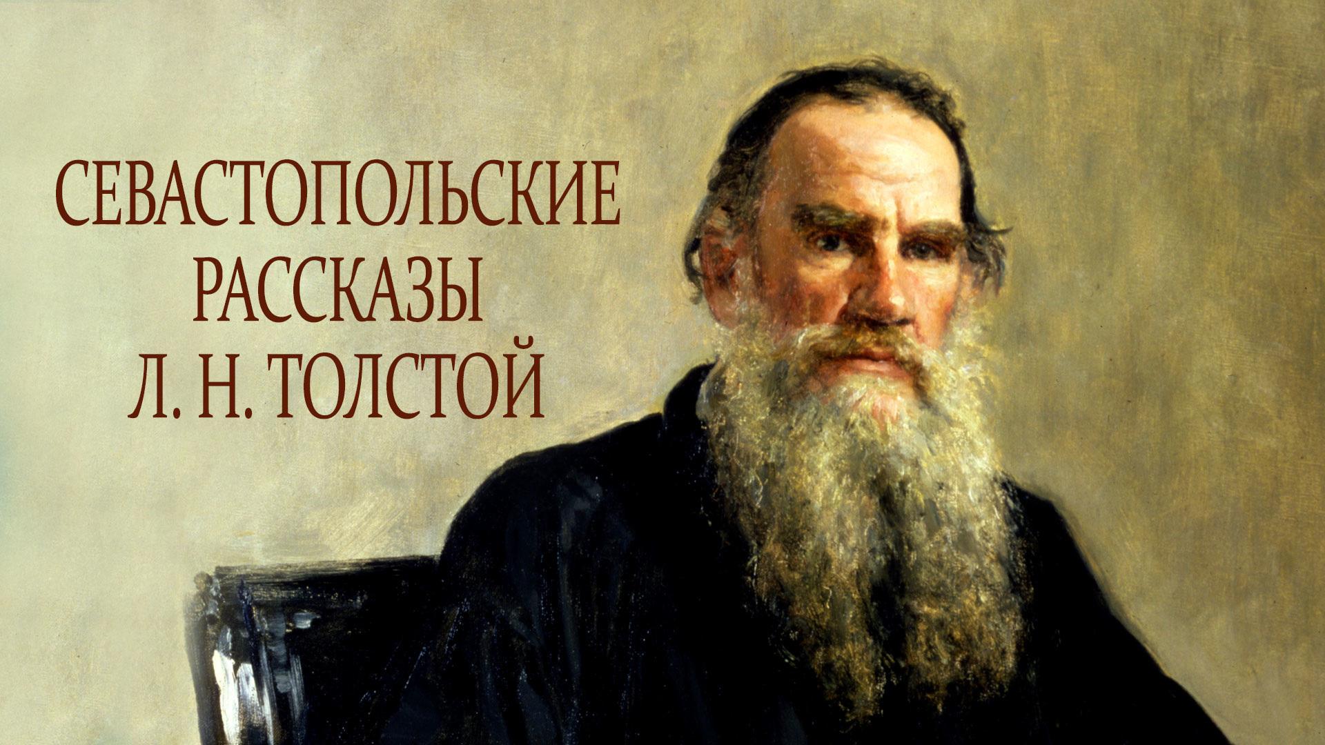 """Л.Н. Толстой """"Севастопольские рассказы"""""""