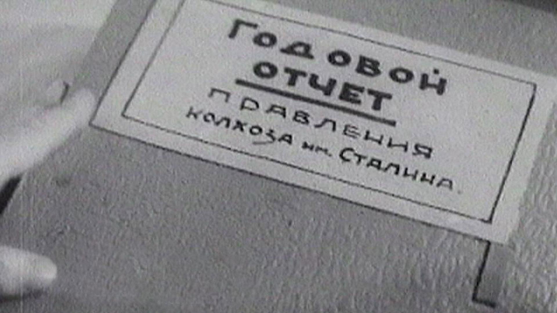 Год после Сталина