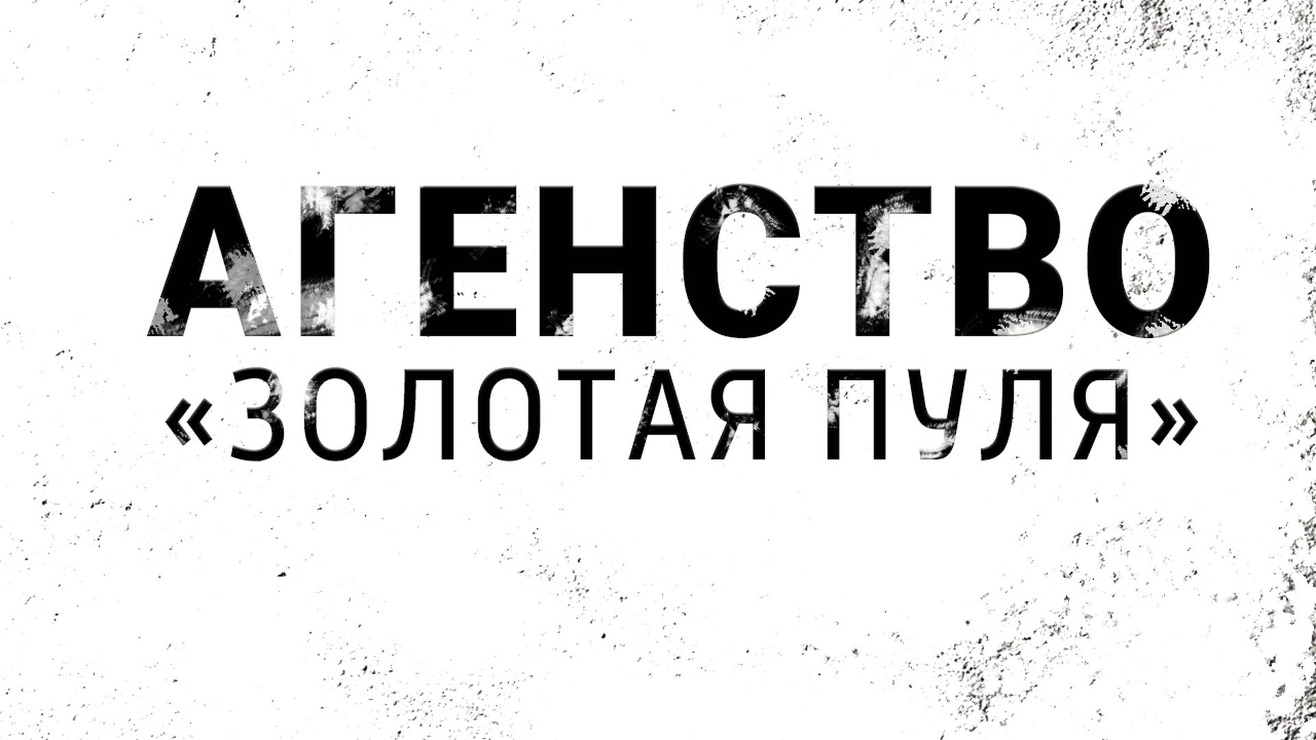 "Агентство ""Золотая пуля"""